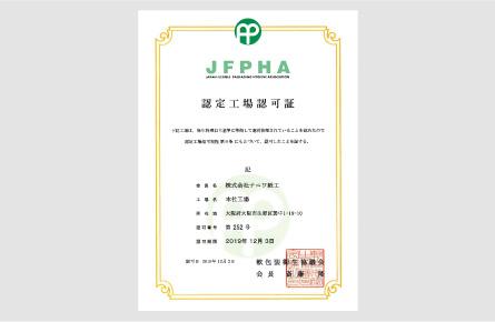 JFPHA認定工場