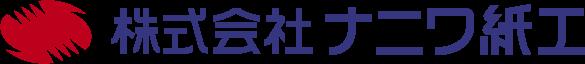 株式会社ナニワ紙